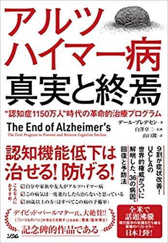 アルツハイマー病の真実と終焉