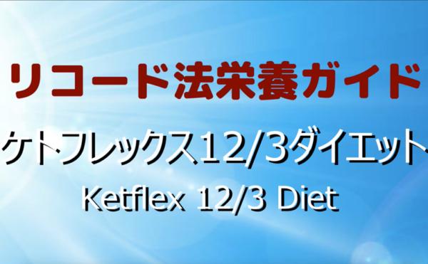 ケトフレックス12/3(食事療法)