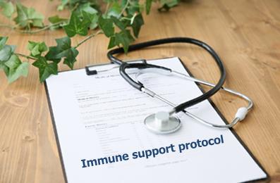 免疫サポートプロトコール