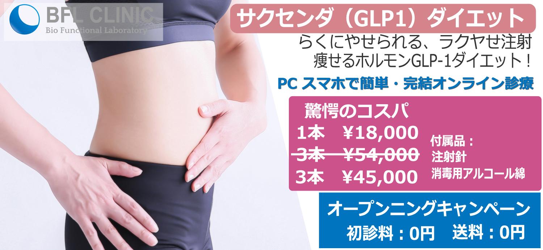 サクセンダ(GLP1)