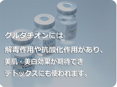 白玉(グルタチオン)注射/点滴
