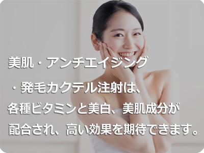 美肌・アンチエイジング・発毛カクテル注射